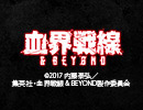 血界戦線 & BEYOND 第11話「妖眼幻視行