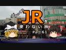 【ゆっくり】 JRを使わない旅 / part 61