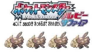 ポケモン全383匹集めるまで終われない旅 Part21【ルビサファ】