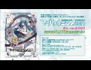 """【初音ミク】『初音ミク「マジカルミライ 2017」』ダイジェスト【Hatsune Miku """"Magical Mirai 2017""""】"""