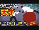 ボクシングで勝利後に審判を殴るが無罪…なぜ?奇妙な推理ゲーム01