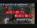 【ソウルシリーズツアー】デモンズソウル  ~肉帝国最後の刃~ part18