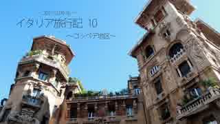 イタリア旅行記10 thumbnail