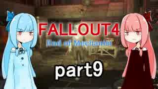 【Fallout4】琴葉姉妹は生き延びたいpart9
