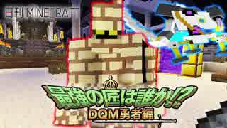 【日刊Minecraft】最強の匠は誰か!?DQM勇