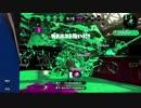 【スプラトゥーン2】プラコラカンスト勢のプレイ動画 23.5