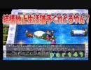 【PS版DQ4】ちょすこ勇者、再び参る!【その41】