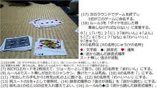 【ルール追加大富豪】いへいへわうゅじんいれまの幻 10