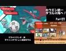 【ポケモンUSM】ホウエン統一 ダブルの海
