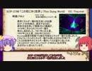 紅魔風SCP紹介 Part19