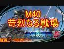 【地球防衛軍5】毎日隊員ご~のEDFご~ M40【実況】