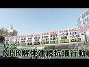 【民間防衛】12.16 NHK解体連続抗議行動[桜H29/12/18]