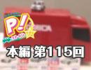 【第115回】高森奈津美のP!ットイン★ラジオ
