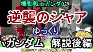 【逆襲のシャア】νガンダム 解説 後編【ゆ