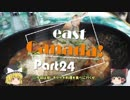 【ゆっくり】東カナダ一人旅 Part24 ご注文はうさぎですか?