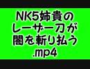 NK5姉貴のレーザー刀が闇を斬り払う.mp4