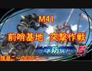 【地球防衛軍5】毎日隊員ご~のEDFご~ M41【実況】