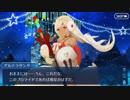 Fate/Grand Orderを実況プレイ 冥界のメリークリスマス編part6