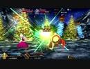 【FGO】第三の門 沖田さん擬似単騎【クリスマスイベ】