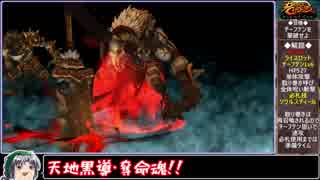 【ゆっくり実況】BattleChasers:NightWarをねっとりプレイ 全6/17話