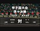 栄冠ナイン 2人雑談プレイ【桃+・足湯】 167