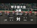栄冠ナイン 2人雑談プレイ【桃+・足湯】 169