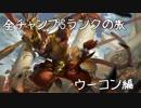 【LoL】全チャンプSランクの旅【ウーコン】Patch 7.24 (20/139)