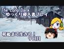【The Long Dark 】ゆっくり侵入者プレイ 死ぬまで生きろ! 9日目