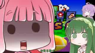 【マリオパーティ3】茜「マリパ3しよう」p