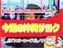 【沖縄の声】疑惑深まる「保育園落下物」、沖縄メディアの公正中立は幻想[H29/12/19]