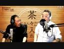 茶々入れおじさん 第78回放送 大将、ケンちゃんのプライベート重大ニュース!