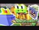 【日刊Minecraft】最強の匠は誰か!?DQM勇者編 転職するなら第2章【4人実況】