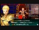 [生放送切り抜き]Fate/EXTRA CCC #41