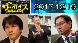 【宮崎哲弥・藤井聡】 ザ・ボイス 20171219