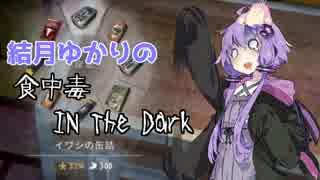 【The Long Dark】結月ゆかりの食中毒 In