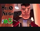 【実況】 Hello Neighbor 製品版 #5