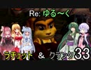 【VOICEROID実況】Re:ゆるーくラチェット&クランクpart33