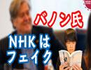 バノン氏「NHKはフェイクニュース機関」