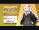 【VOCALOID4 紲星あかり】VOCALOID4 紲星あかり 開発中デモソング【公式】