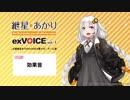 【紲星あかり exVOICE】紲星あかり exVOIC