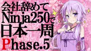 会社辞めてninja250で日本一周 Phase 5