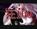 【MUGEN】狂_100【part23】