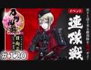 イケメン乱舞!『刀剣乱舞』実況プレイ 120