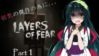【Layers of Fear】狂気の傑作の為に...pa