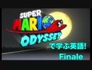 【完結】スーパーマリオ オデッセイで学ぶ英語!Finale