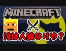 【Minecraft×人狼?】人狼を駆逐するためにマイクラやってみたpart1【実況】