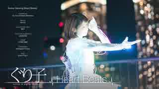 【ぐり子】Heart Beats 踊ってみた(Elect