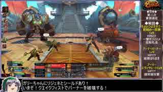 【ゆっくり実況】BattleChasers:NightWarをねっとりプレイ 全7/17話