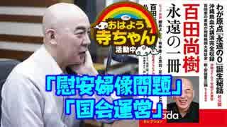 【百田尚樹】 「慰安婦像問題」「国会運営