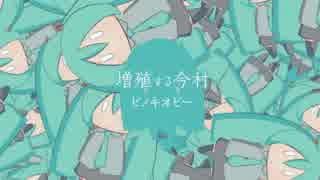 【C93】増殖する今村 / ピノキオピー【tra